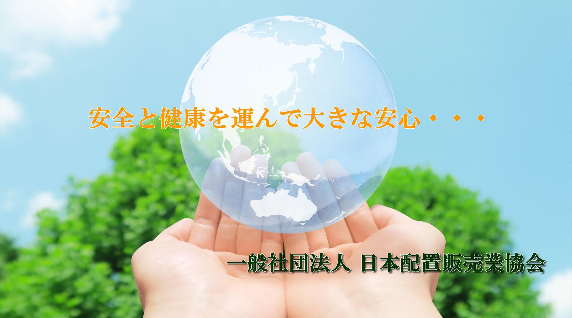 一般社団法人 日本配置販売業協会